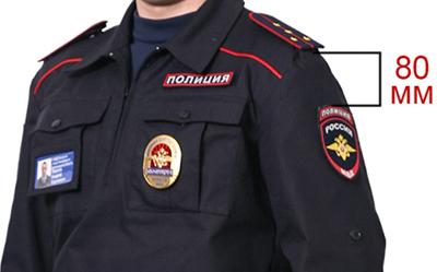 как правильно пришить шевроны на полицейскую рубашку